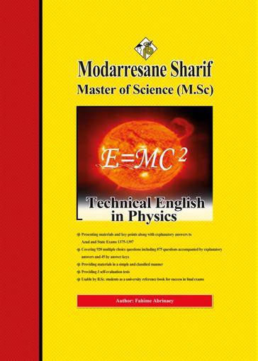 زبان تخصصی فیزیک مدرسان شریف