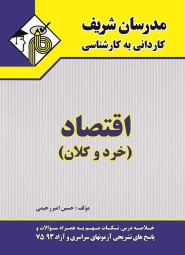 اقتصاد خرد و کلان مدرسان شریف