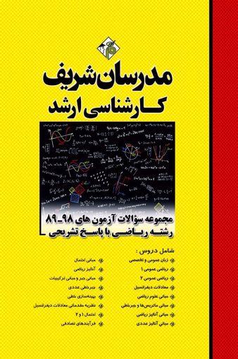 مجموعه سوالات مجموعه ریاضی (92- 83) مدرسان شریف