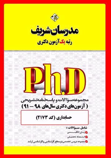 مجموعه سوالات دکتری حسابداری مدرسان شریف