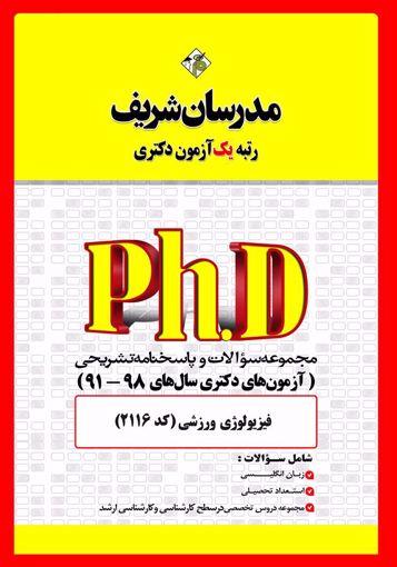 مجموعه سوالات دکتری فیزیولوژی ورزشی مدرسان شریف