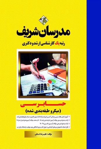 حسابرسی مدرسان شریف
