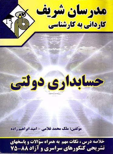 حسابداری دولتی مدرسان شریف