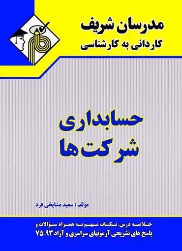 حسابداری شرکت ها مدرسان شریف