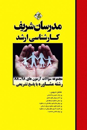 مجموعه سوالات کنکورهای مشاوره مدرسان شریف