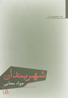 شهربندان (داستان امروز ایران52)