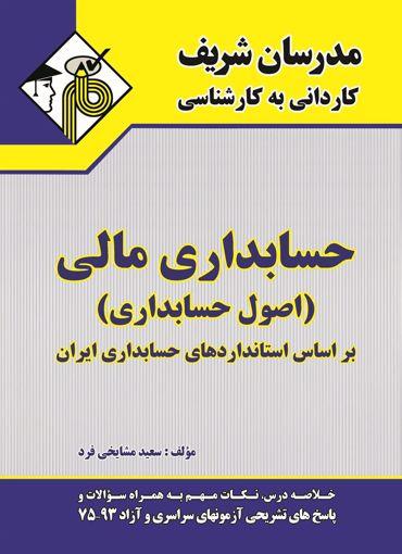 حسابداری مالی مدرسان شریف
