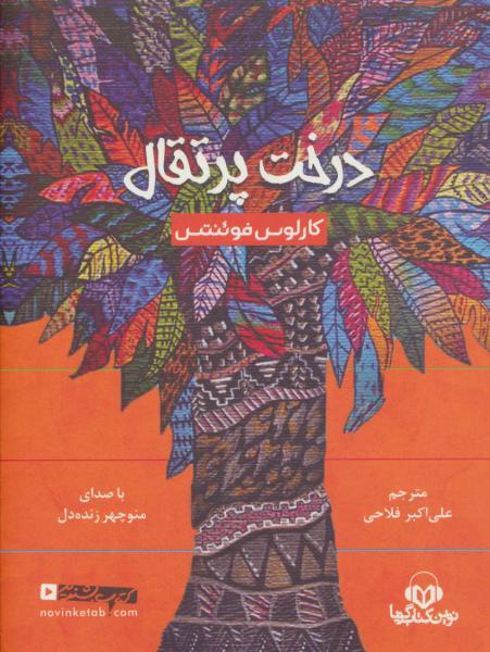 کتاب سخنگو درخت پرتقال