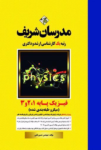 فیزیک پایه 1.2.3 مدرسان شریف