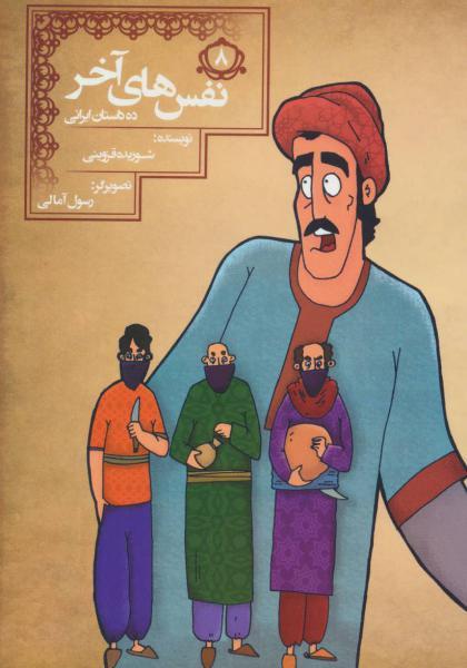 نفس های آخر (10 داستان ایرانی 8)