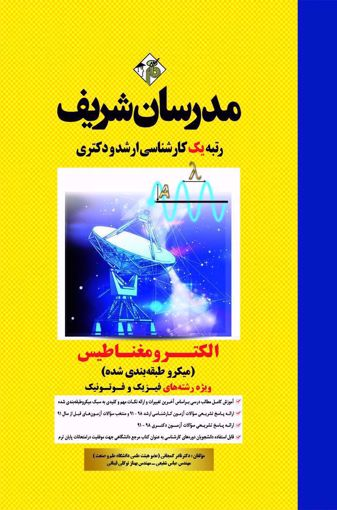 الکترومغناطیس (فیزیک و فوتونیک) مدرسان شریف