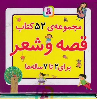 مجموعه ی 52کتاب قصه وشعر