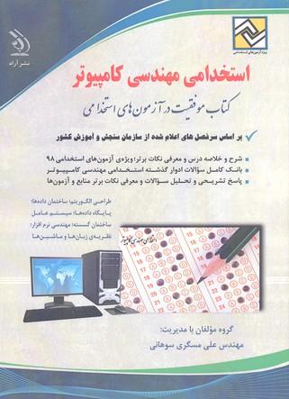 کتاب آزمون های استخدامی مهندسی کامپیوتر