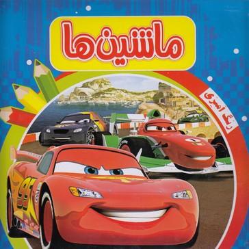 رنگ آمیزی ماشین ها