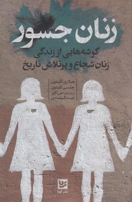 زنان جسور