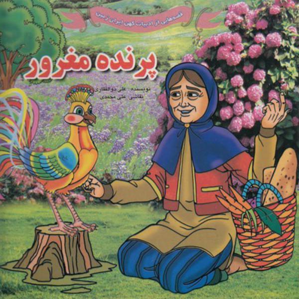 قصه هایی از ادبیات کهن ایران زمین