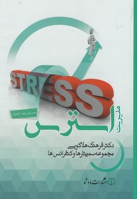 کتاب سیدی صوتی مدیریت استرس