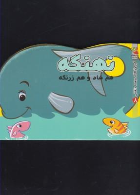 کوچولو های دوست داشتنی(8)نهنگه