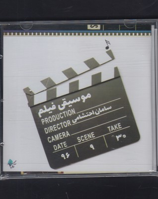 کتاب سی دی موسیقی فیلم