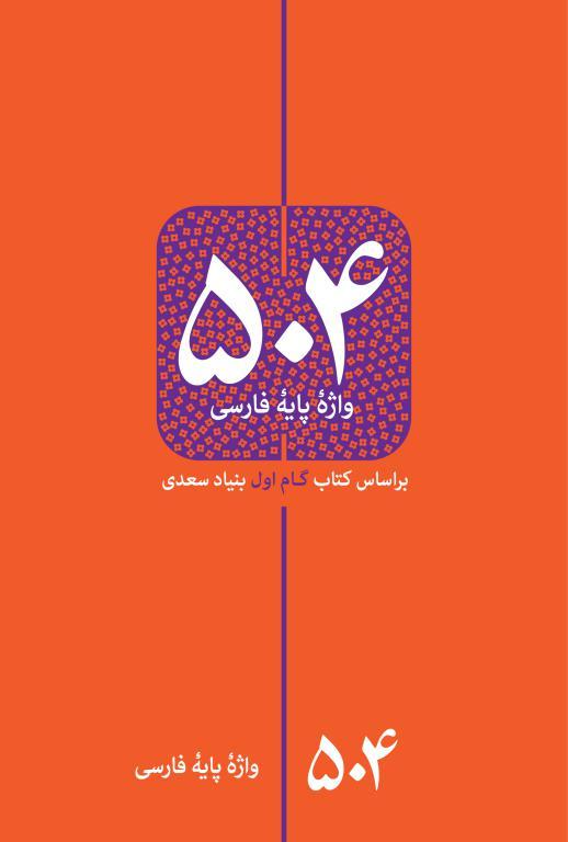 504 واژه پایه فارسی