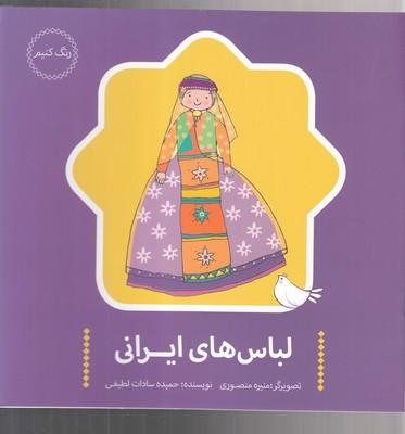لباس های ایرانی