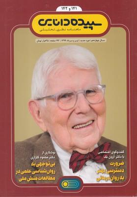 مجله شماره141و142