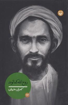 شخصیتهای مانا 17 روح الله کمالوند