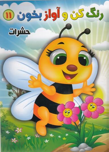 رنگ کن آواز بخوان(11)حشرات