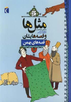 مثل ها و قصه هایشان(بهمن)