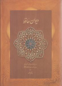 دیوان حافظ (جعبه دار)