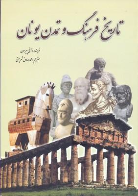 تاریخ فرهنگ و تمدن یونان