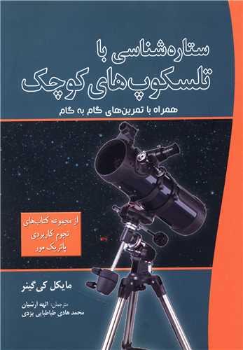 ستاره شناسی با تلسکوپ های کوچک