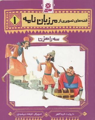 قصه تصویری مرزبان نامه 1 سه راهزن