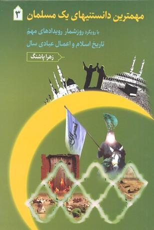 مهمترین دانستنیهای یک مسلمان3