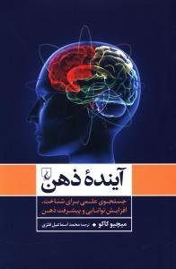 آینده ذهن(جستجوی علمی برای شناخت ذهن)