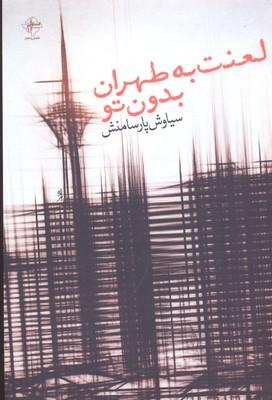 لعنت به طهران بودن تو