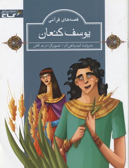 قصه های قرآنی یوسف کنعان