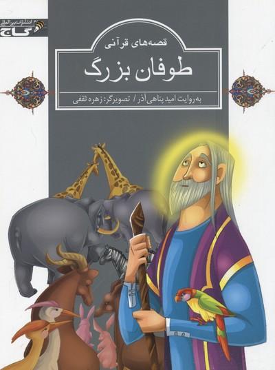 قصه های قرآنی طوفان بزرگ