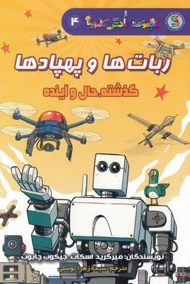 مجموعهدانشمصور(4)رباتهاوپهپادها