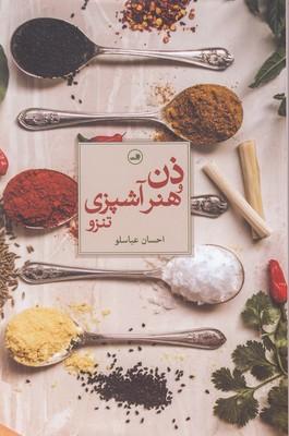 ذن و هنر آشپزی