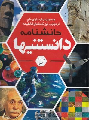 دانشنامه دانستنیها جلد دوم