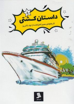 تاریخچه ی مصور اختراعات(5)داستان کشتی