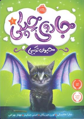 جادوی چپکی 1 حیوان ترکیبی