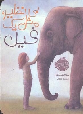 بی نظیر مثل یک فیل