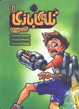 تله بازی 1 کد مرجع