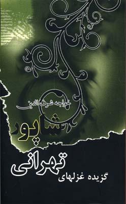 گزیده غزلهای شاپور تهرانی