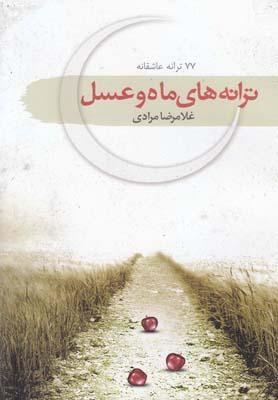 ترانه های ماه و عسل(77 ترانه عاشقانه)