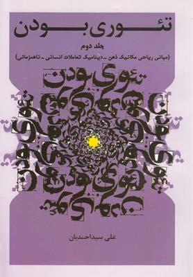 کتاب تئوری بودن(جلد دوم)مبانی ریاضی مکانیک ذهن