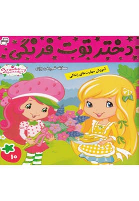 دختر توت فرنگی (10) مسابقه شیرینی پزی