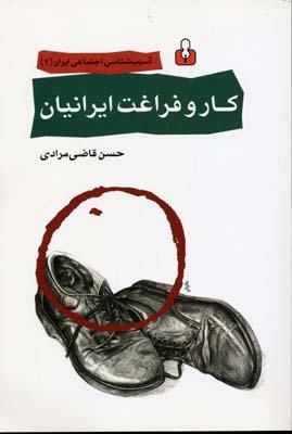 کار و فراغت ایرانیان